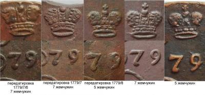 короны на 5-1779 ем.JPG