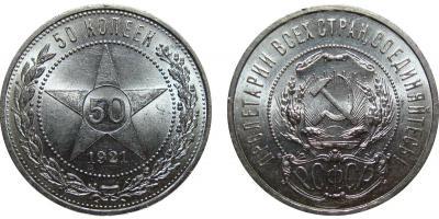 50 Копеек 1921 А.Г..jpg