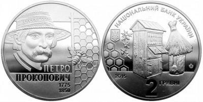 10 июля 1775 года родился - Пётр Иванович Прокопович.jpg