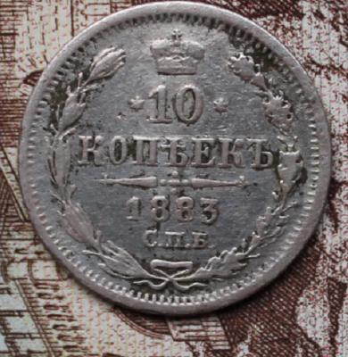 10 коп 1883 г..jpg