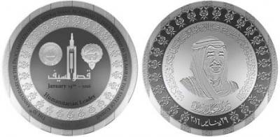Кувейт 5 динар 2016 года «10 лет правления H.H. шейха Сабаха аль-Ахмад аль-Джабер ас-Сабах» (серебро).jpg