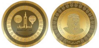 Кувейт 5 динар 2016 года «10 лет правления H.H. шейха Сабаха аль-Ахмад аль-Джабер ас-Сабах» (золото).jpg