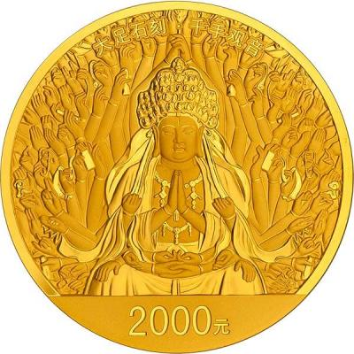 Китай 2000 юаней 2016 «Тысячерукая Бодхисаттва Авалокитешвара (Гуаньинь)»(аверс).jpg