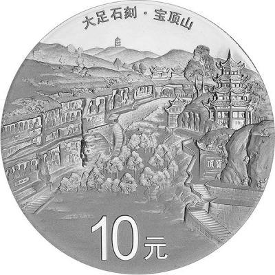 Китай 10 юаней 2016 «Наскальные рельефы  на горе Баодиншань».jpg