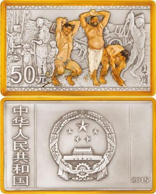 19 июля 1895 родился Сюй Бэйхун(50 йен).jpg
