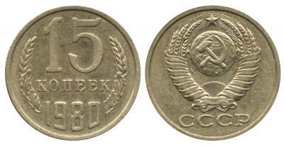1980-15kop-1.jpg