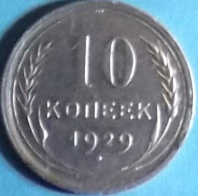 10 копеек 1929 года Р.jpg