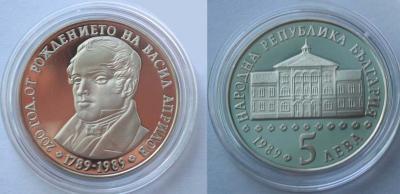 21 июля 1789 года родился - Василий Евстафьевич Априлов (Болгария 5 лева 1989).jpg