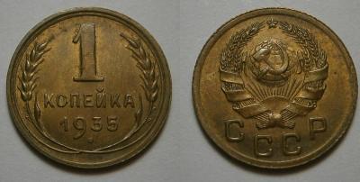 1 копейка 1935 г шт.1 А.jpg