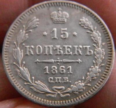 15 к 1861 Париж овал реверс.JPG