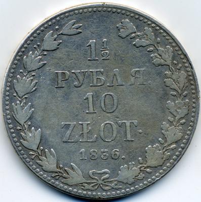 1,5 рубля (10 zlot) 1836-1.jpg