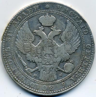 1,5 рубля (10 zlot) 1836-2.jpg