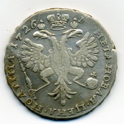 Полтина 1726-2.jpg