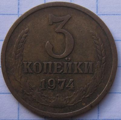 3 коп 1974 01 (2).JPG