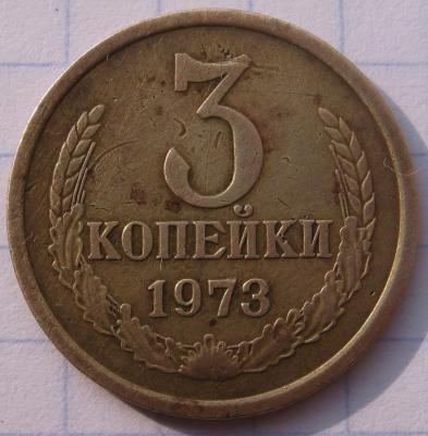 3 коп 1973 01.JPG