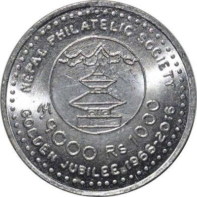 Непал  1000 рупий 2016 года  Филателистическое Общество Непала.jpg