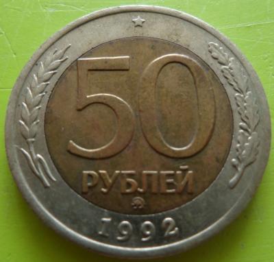 50 рублей 1992 ММД.jpg