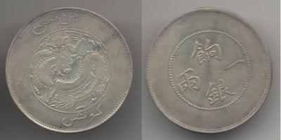 Китай-Синцзян-таэль-1905.jpg