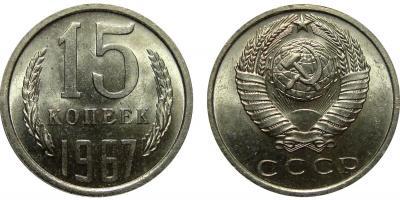 15 Копеек 1967.jpg
