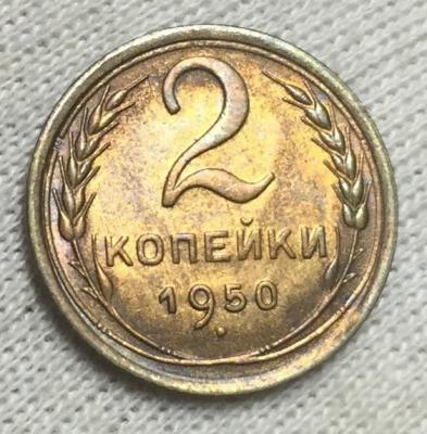2 50 Р.jpg