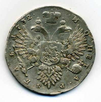 Рубль 1732 1.jpg