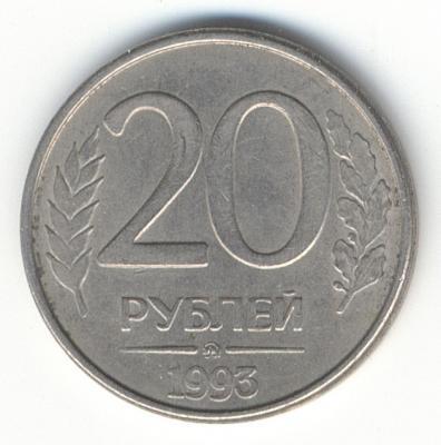 20 руб - 1993 - ММД  - 1.jpg