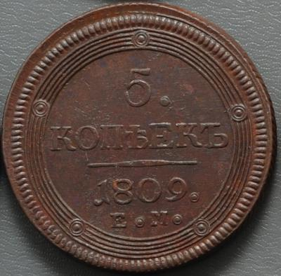 5 коп. 1809 Ем 1.JPG
