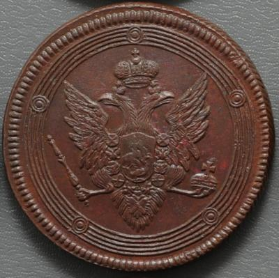 5 коп. 1809 Ем 2.JPG