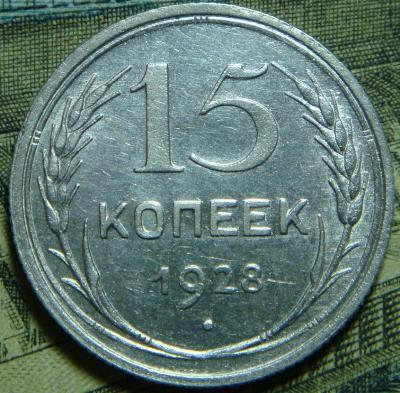 15 копеек 1928 шт.2Г Ф-№43 (1).JPG