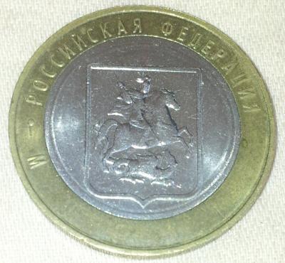 10 рублей 3.jpg