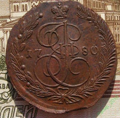5 копеек 1780 ЕМ (4).jpg