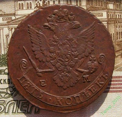 5 копеек 1780 ЕМ (3).jpg