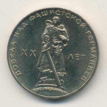 7941-1-rubl-1965-goda-20-let-pobedy-nad-germaniej.jpg