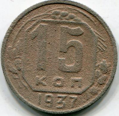 15 копе 1937 новая.png