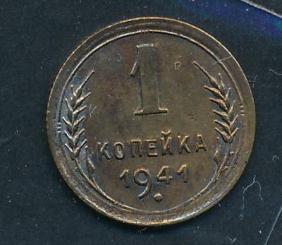 kopeyka-1941.jpg