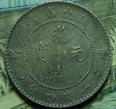 20 центов 1890 - 1909, Кванг-Тунг (2).JPG