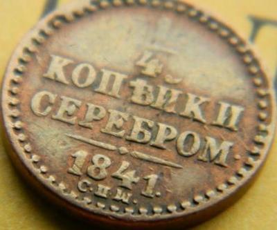 1_4_kopejki_1841_goda_s_p_w_nigde_ne_opisana (3).jpg