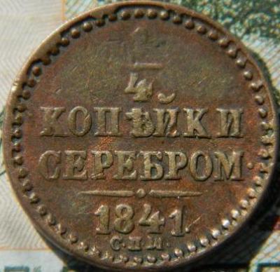 1_4_kopejki_1841_goda_s_p_w_nigde_ne_opisana.jpg