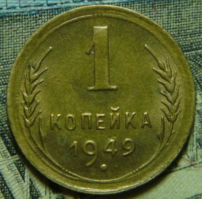 №117 1 копейка 1949 (2).JPG
