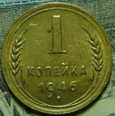 №118 1 копейка 1946 (2).JPG