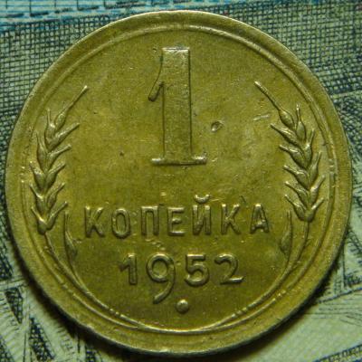 №116 1 копейка 1952 (2).JPG
