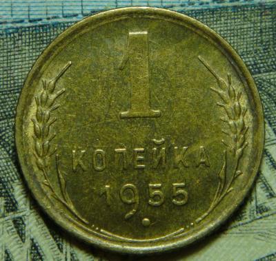№115 1 копейка 1955.JPG