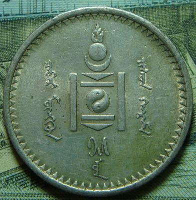 50 мунгу (монго) 1925 (2).JPG