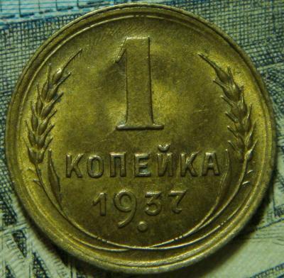 1 копейка 1937 шт.1.1Ф Ф-№53 (3).JPG
