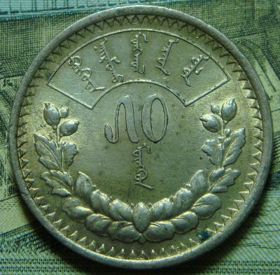 50 мунгу (монго) 1925 (1).JPG