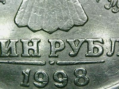 1 рубль 1998 ММД п.м..jpg
