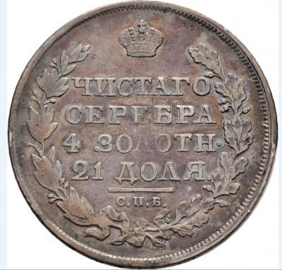 1818 3р.JPG