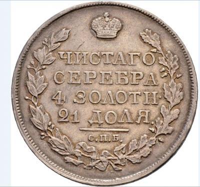 1818 1р.JPG