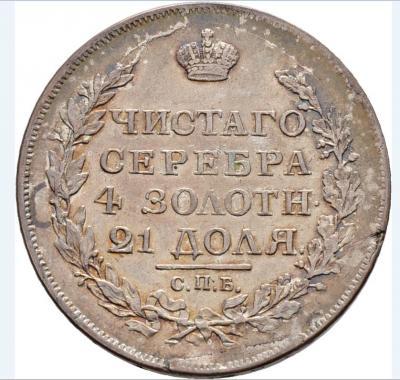 1817 1р.JPG