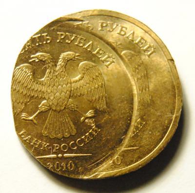 10 рублей 2010 двойной удар 2.JPG